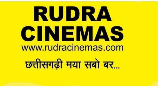 टेंशन ख़तम ,रुद्रा सिनेमा ह छत्तीसगढ़ म खोलही दू सौ सिनेमाघर , दू हजार चौबीस म हो जाहि पूरा लक्ष्य