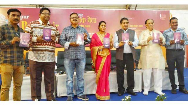 रश्मि रामेश्वर गुप्ता के दू किताब संग्रह के होईस विमोचन.. राष्ट्रीय पुस्तक मेला म
