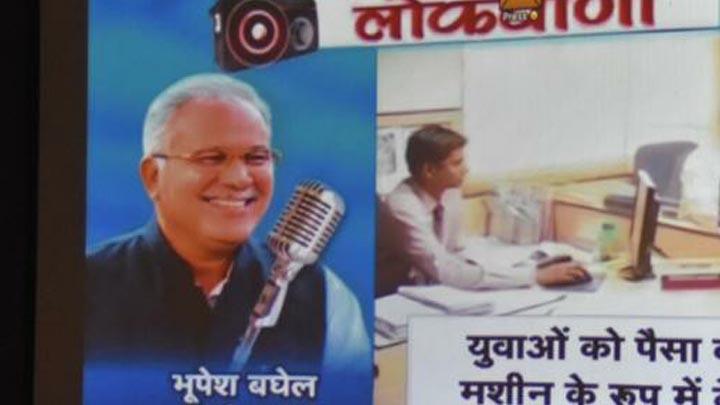 लोकवाणी के छठवां प्रसारण , मुख्यमंत्री ह दिस बड़े बड़े स्वास्थ्य योजना के सौगात